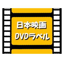 日本映画dvdラベル